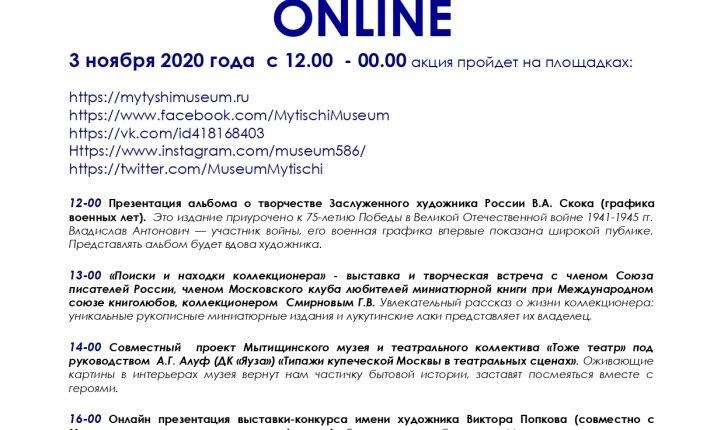 1_Ночь_искусств_2020_Мытищинский_историко_художественный_музей_page-0001