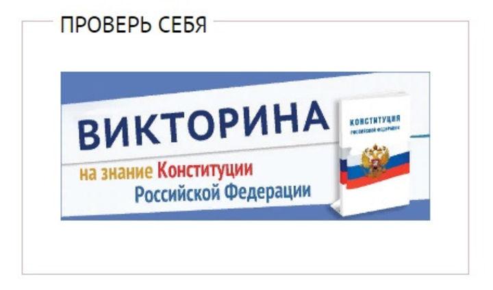 2_Викторина_по_конституции