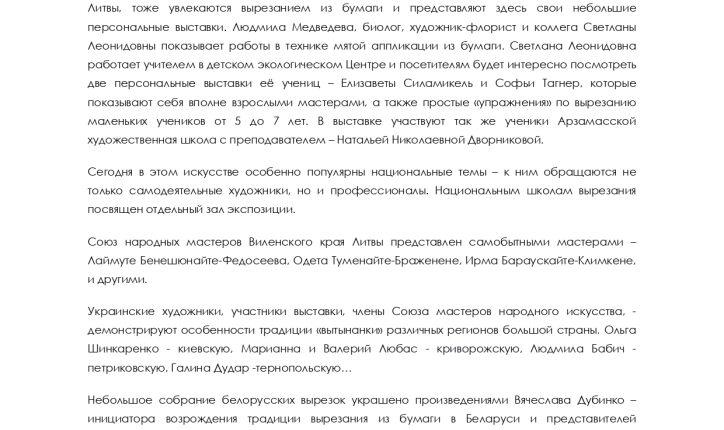 7_Бумажная_феерия_Мытищинский_историко_художественный_музей_page-0002