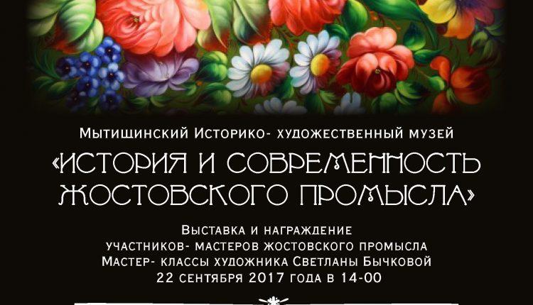 Афиша Жостово