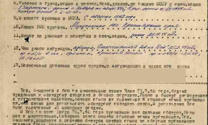 Башкатов_Наградной лист 1