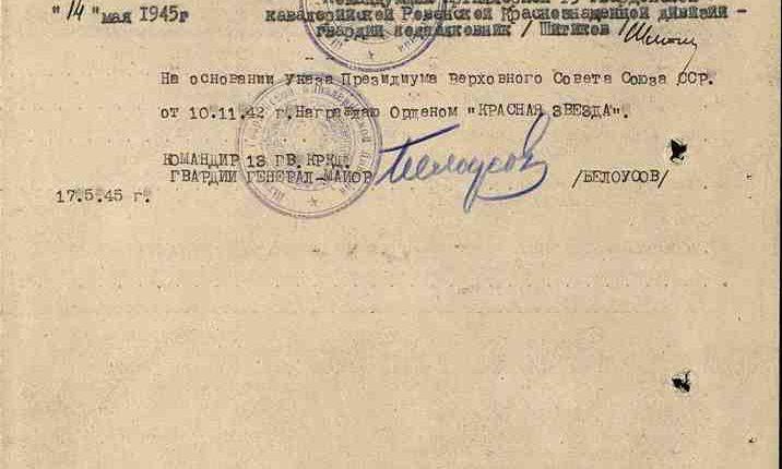 Башкатов_Наградной лист 2