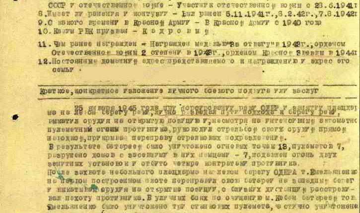 Емельяненко_Наградной_Герой_кутузова
