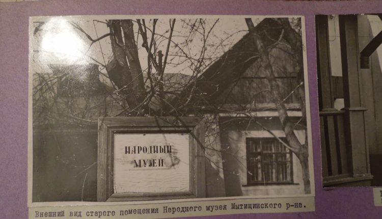 Первое здание музея