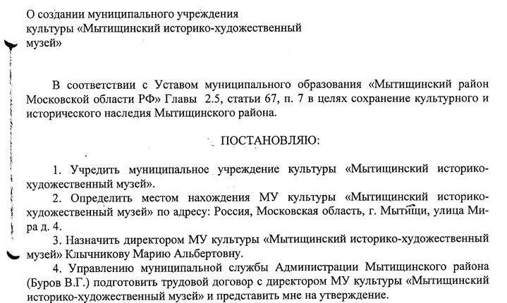 Копия Постановлен_2003_о создании_001