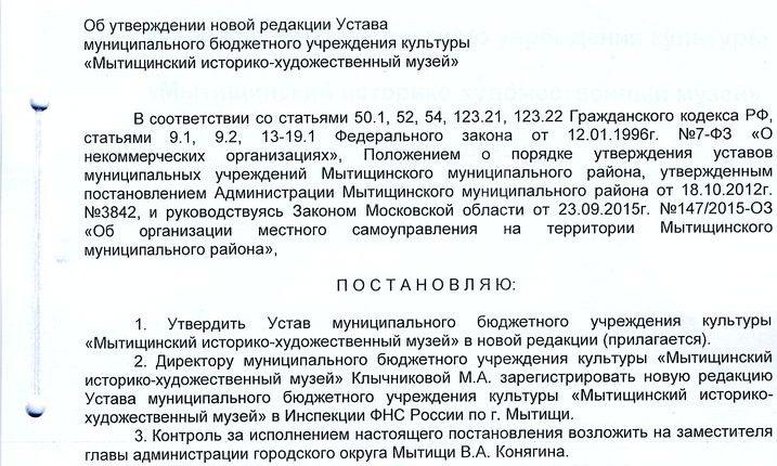 Постановление_447_002