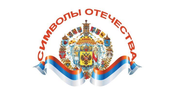 Символы_Отечества