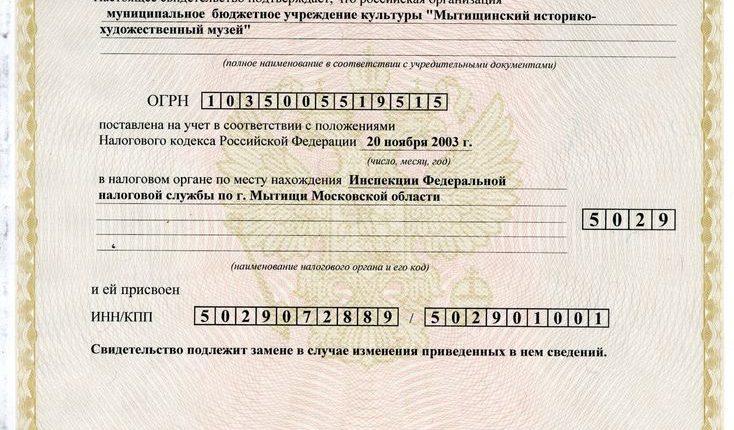 Свидетельство__музей_2011_Налоговая отметка_001