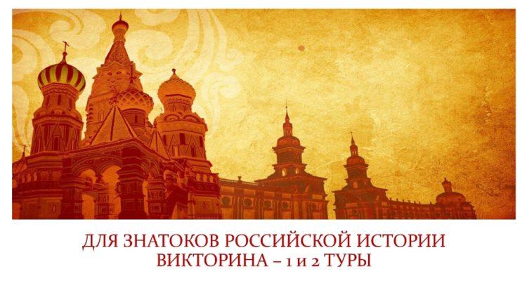 Титульник_для_исторической_викторины_page-0001