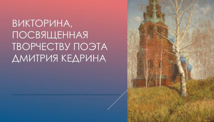 Титульник_к_Викторине_по_Кедрину_page-0001