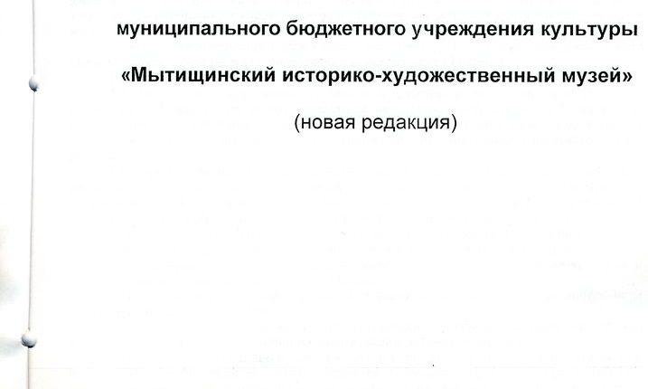 Устав_1_л_001