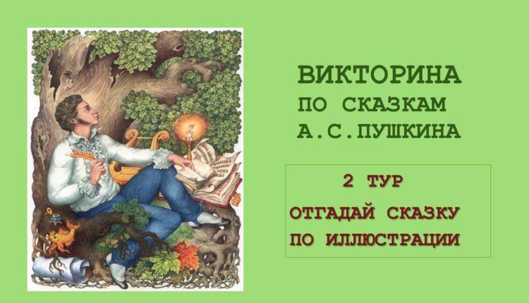 ВИКТОРИНА_2_тур_Moment