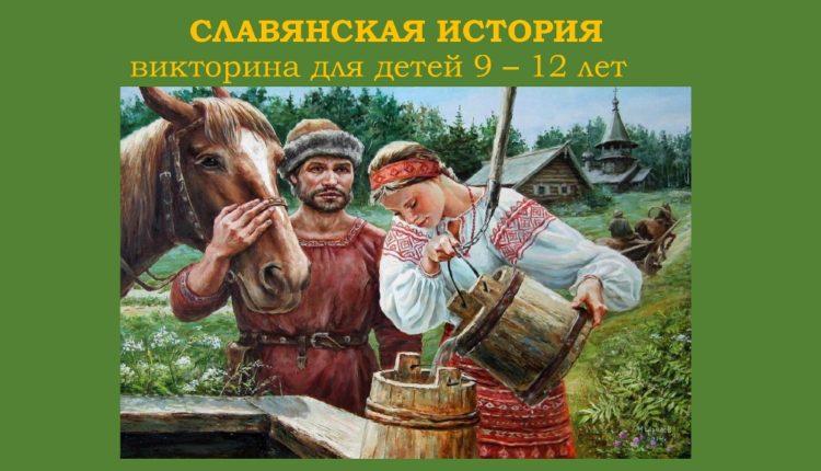 Викторина_славяне_page-0001