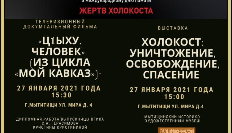 Выставка и фильм