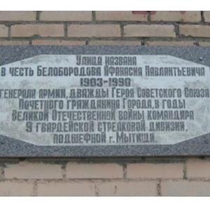 dosk_beloborodov