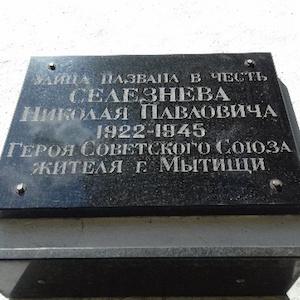 dosk_seleznev