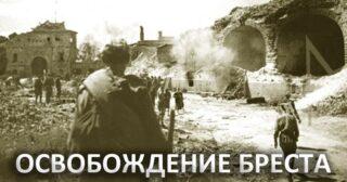 28 июля 1944 года советские войска после более чем трех лет оккупации освободили город Брест от немецко-фашистских захватчиков. Гитлеровцы создали в районе Бреста мощный укрепленный район. В систему обороны были включены и форты Брестской крепости. Через город и крепость проходили важнейшие железнодорожные и автотранспортные пути. Однако помимо общих соображений на немцев повлиял и опыт героической обороны Брестской крепости советскими войсками в июне 1941 года. Освобождение города стало частью Люблинско-Брестской операции, которая проходила с 18 июля по 2 августа 1944 года. В операции участвовали также и мытищинские герои. Вечером 28 июля Москва салютовала освобождение Бреста 20-ю залпами из 224 орудий. Начинался новый этап в действиях советских войск - освобождение Польши. Подробнее читайте на сайте Мытищинского историко-художественного музея:https://mytyshimuseum.ru/ #Мытищи #Мытищинскиймузей #мытищимузей #культураонлайн #культмо #культураМО #museum586 #гоМытищи #культураМытищи #история #деньвистории #музей #museum #thisdayinhistory #dayinhistory #history #брестскаякрепость #освобождениебреста #брест #brest