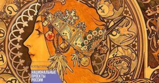 20 АПРЕЛЯ - ДЕНЬ В ИСТОРИИ В этот день 119 лет назад, 20 апреля 1902 г., в Париже открылась выставка современного искусства, давшая название стилю «арт нуво». Арт-нуво – возник во второй половине XIX века в Европе как объединяющий различные направления передового искусства, универсальный, предлагаемый для всеобщего внедрения стиль. Примерно в 1890 г. в Англии зарождается движение, пропагандирующее новую эстетику искусства, которое вскоре охватит всю Европу – стиль Арт-нуво. Его первые шаги были направлены на орнамент. В 1856 г. французский живописец, гравер и керамист Ф. Бракмон впервые увидел японские цветные гравюры на дереве К. Хокусая в магазине Делатра в Париже. В них заворачивали пачки китайского чая. Но уже очень скоро эти необычные ксилографии привлекли внимание многих французских художников. Подробнее читайте на сайте Мытищинского историко-художественного музея: https://mytyshimuseum.ru/ #Мытищи #Деньвистории #Мытищинскиймузей #мытищимузей #культураонлайн #культмо #культураМО #museum586 #гоМытищи #культураМытищи #артнуво #арнуво #artnouveau #thisdayinhistory #мытищилайф #мытищисити #mytishicity #mytishilife -- С уважением, Трой Александрович, хранитель Мытищинского историко-художественного музея.