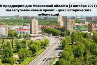 В январе 1935 года была образована Калининская область (нынешняя Тверская область). В итоге на из Московской области были переданы в ее состав 26 районов. В сентябре 1937 года в ходе разукрупнения из Московской области выделили Тульскую и Рязанскую области. А 1 июля 2012 года значительная часть территории, включая три города (Троицк, Московский и Щербинка) была включена в так называемую Москву. В результате территория Московской области уменьшилась на 144 тыс. га. Подробнее читайте на сайте Мытищинского историко-художественного музея:https://mytyshimuseum.ru/ #Мытищи #Мытищинскиймузей #мытищимузей #культураонлайн #культмо #мытищилайф #нашеподмосковье #культураМО #museum #museum586 #mytishi #mytishicity #mytishilife #мытищисити #гоМытищи #культураМытищи #Московскаяобласть #moscowregion