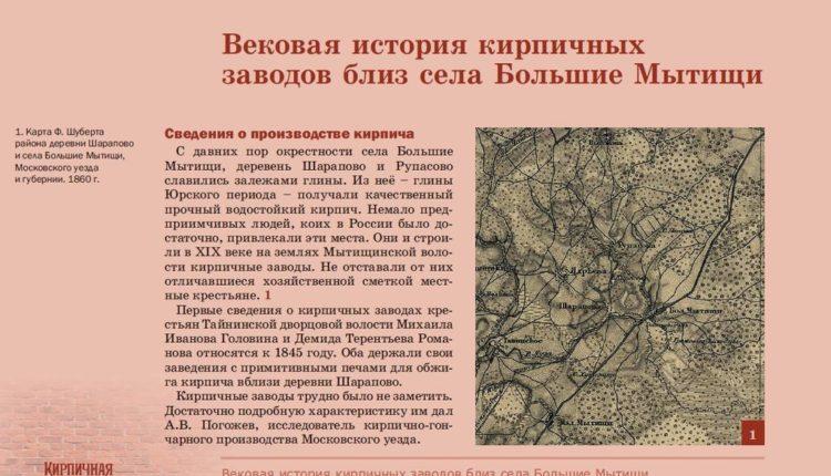kirpichnaya-imperiya_2
