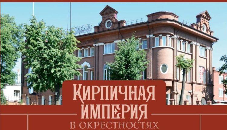 kirpichnaya-imperiyaeenshot_112_oblogka