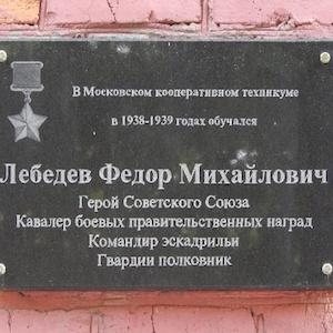 mem_lebedev