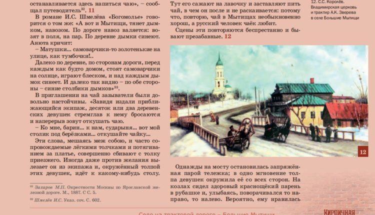 prezentatsiya-knigi-kirpichnaya-imperiya-v-okrestnostyah-bolshih-myitishh_2