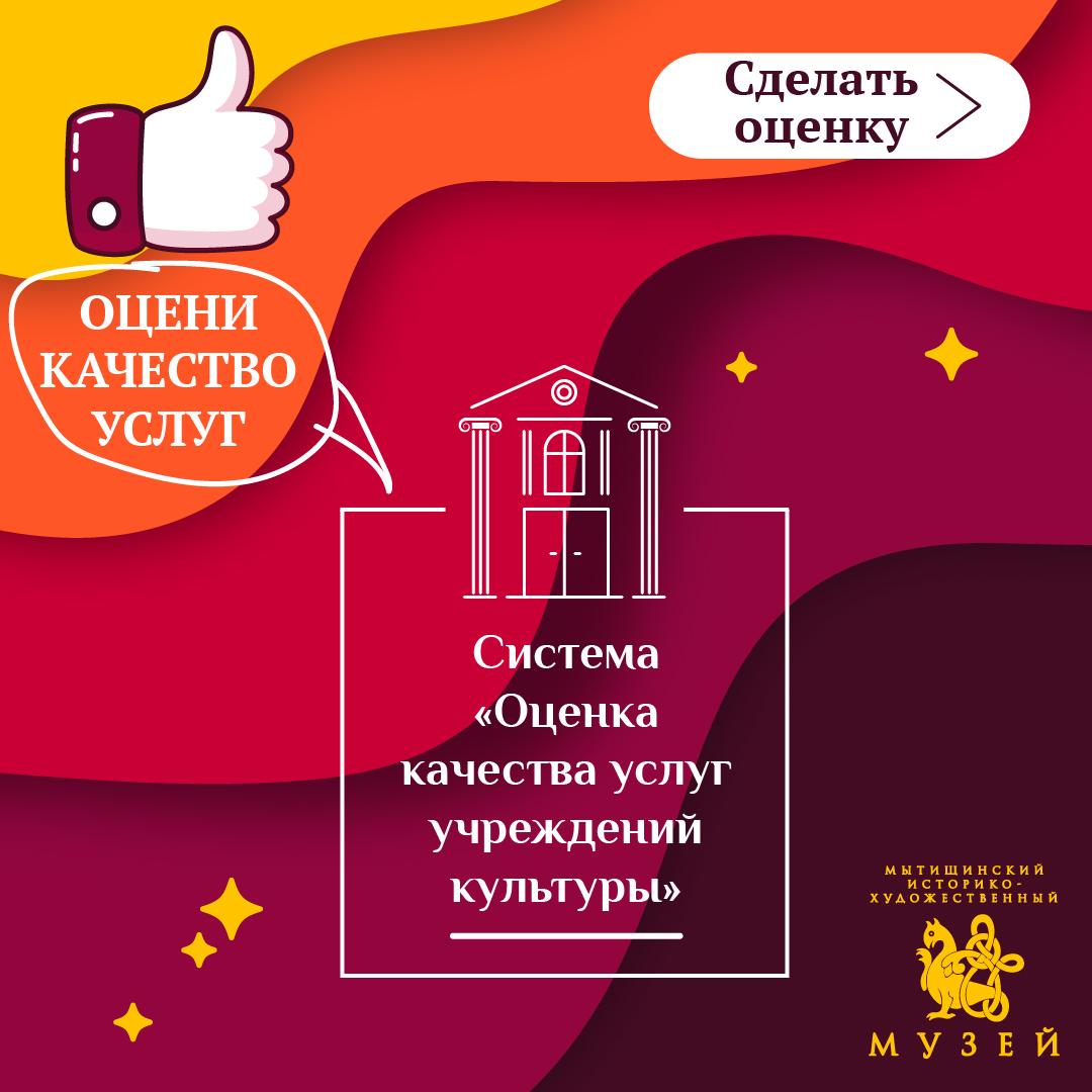 Независимая оценка качества работы музея